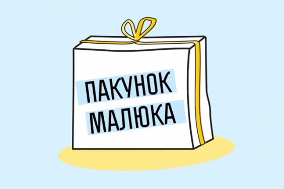 С 1 сентября заработает новый механизм получения денежной компенсации помощи «пакет малыша»