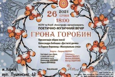 Областной центр культуры и искусства приглашает на поэтический музыкальный вечер «Гроздья рябин»