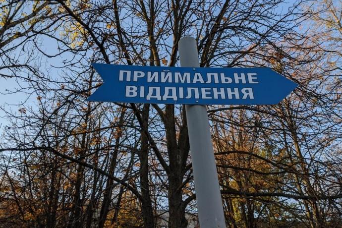 В Харьковской области продолжается ремонт 15 приемных отделений