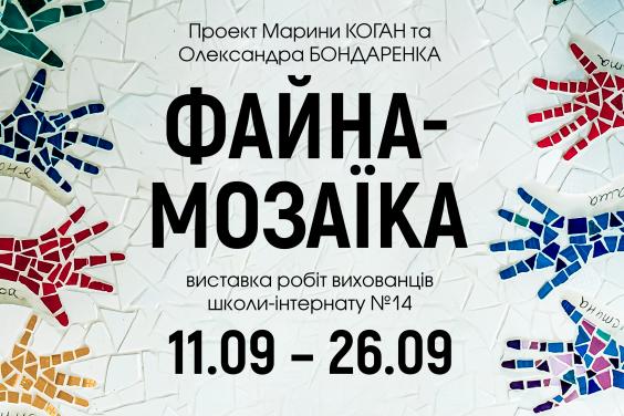 В областном центре культуры и искусства презентуют «Файну-мозаику»