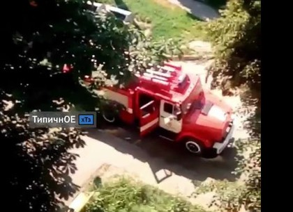 Загорелась квартира: пожар на ХТЗ (ВИДЕО)