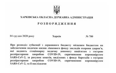 Харьковская область дополнительно привлекла около 100 млн гривень на кислородные трассы для больниц