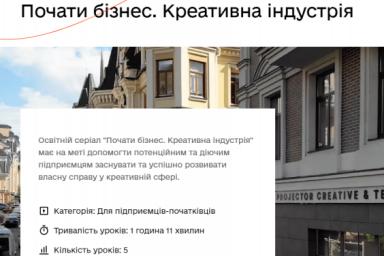 Министерство цифровой трансформации запустило бесплатную бизнес-школу