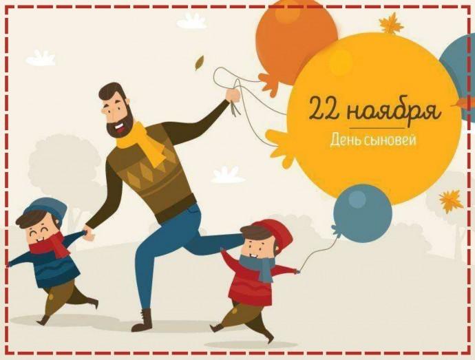 22 ноября - День сыновей