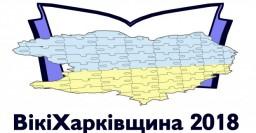 Проходит конкурс статей и фотографий для украинской Википедии