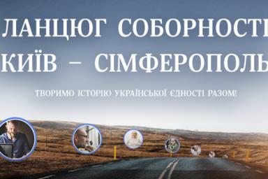 21 января Киев и Симферополь соединит Цепь Соборности