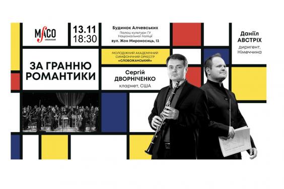 Молодежный оркестр «Слобожанский» приглашает на концерт симфонической музыки