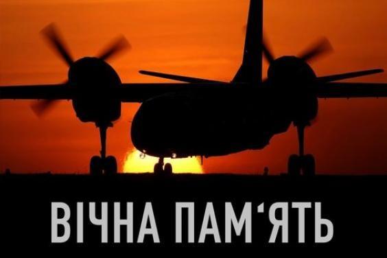 26 сентября в Украине - День траура по погибшим в авиакатастрофе Ан-26