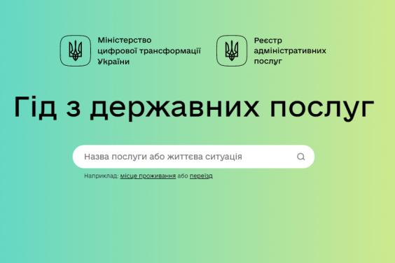 В Украине работает гид по государственным услугам