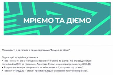 Представителей громад области приглашают на онлайн-презентацию новой программы «Мечтаем и действуем»