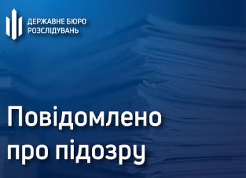 ВИДЕО: Сотрудник СБУ вымогал у наркозависимых деньги - ГБР