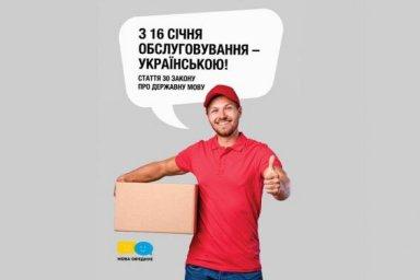 С сегодняшнего дня учреждения сферы обслуживания переходят на украинский язык