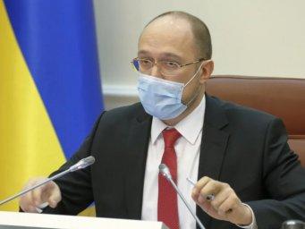 Премьер Шмыгаль заявил о введении адаптивного карантина