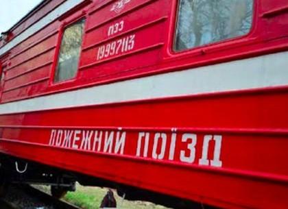 Пожарный поезд ЮЖД погасил лесной пожар на Харьковщине (ЮЖД)