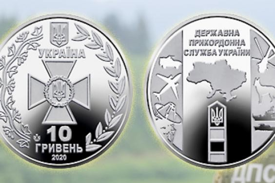 НБУ ввел в обращение памятную монету «Государственная пограничная служба Украины»