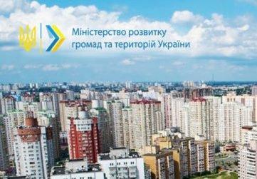 Впервые в Украине установлены минимальные требования к энергоэффективности зданий