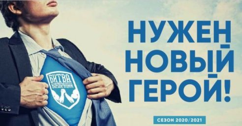 Стартовала регистрация на новый сезон «Битвы корпораций»