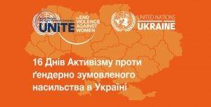 На Харьковщине проходит информационная кампания против гендерно обусловленного насилия
