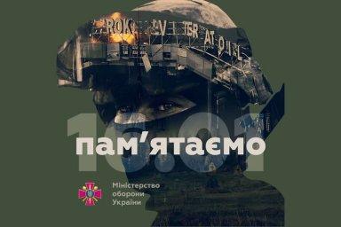 Сегодня в Украине чтят память защитников Донецкого аэропорта