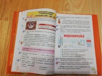 В украинских школьных учебниках нашли скрытую рекламу (ФОТО)