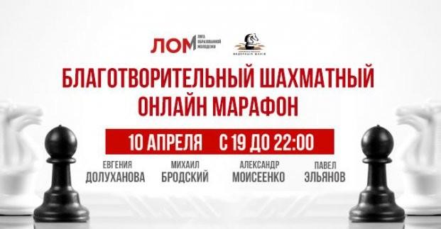 В Харькове пройдет благотворительный шахматный онлайн-марафон