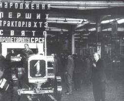 Первый трактор ХТЗ