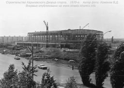 Харьковский Дворец спорта - строительство