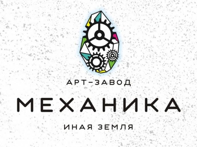 Арт-Завод «Механика»