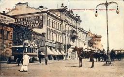 Николаевская пл. и Городская управа в Харькове