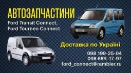 Автозапчасти Б/У  на Ford  Connect
