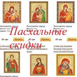 Купити cхему для вишивки бісером ікони mamino-lukoshko.com
